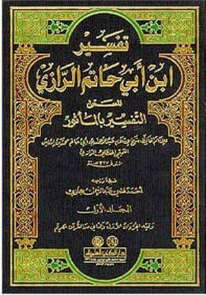 Tafsir Ibn Abi Hatem al-Razi: Tafsir bi-al-Ma'thur (7 vol)