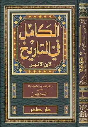 Kamil fi al-Tarikh ( Ibn Al-Athir 13 vol, Sader) الكامل في التاريخ