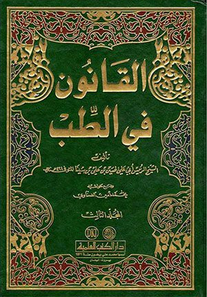 'The Canon of Medicine' Qanun fi al-Tibb 3 vol القانون في الطب (Arabic)