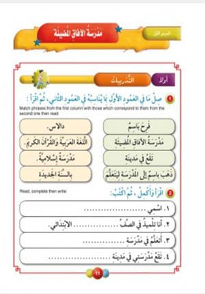 Horizons in the Arabic Language Workbook: Level 2 (New Edition)