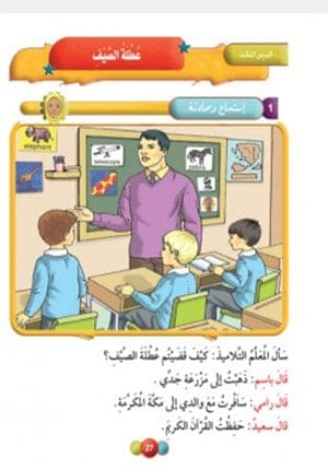 Horizons in the Arabic Language Textbook: Level 2 (New Edition)