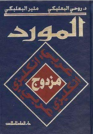 Mawrid al-Muzdawaj (English-Arabic / Arabic-English) المورد المزدوج: إنكليزي - عربي / عربي - إنكليزي