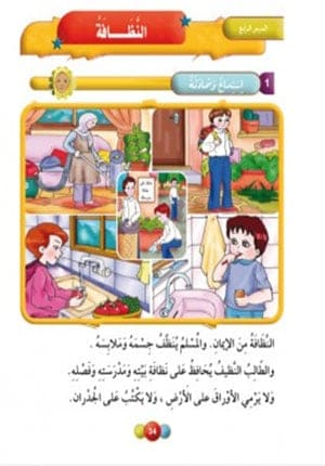 Horizons in the Arabic Language Textbook: Level 3 (New Edition)