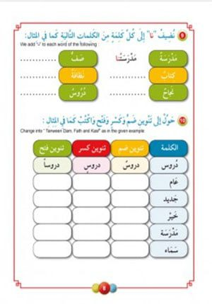 Horizons in the Arabic Language Workbook: Level 3 (New Edition)