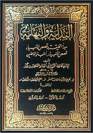 Bidaya wa-al-Nihaya (20 vol in 11 books) البداية والنهاية