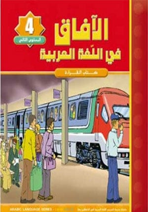 Horizons in the Arabic Language Textbook: Level 4 (New Edition)