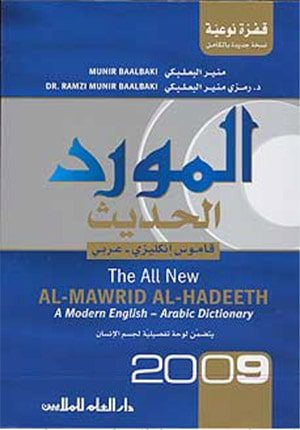 Al-Mawrid al-Hadeeth English-Arabic (2009 Edition)