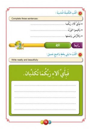 Horizons in the Arabic Language Workbook: Level 4 (New Edition)
