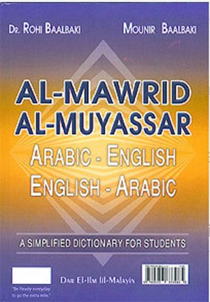 Mawrid al-Muyassar Arabic-English / English-Arabic Dictionary