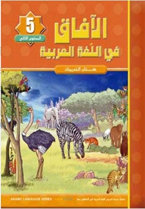 Horizons in the Arabic Language Workbook: Level 5 (New Edition)