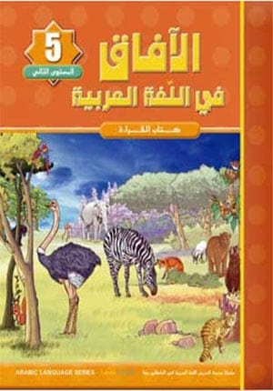 Horizons in the Arabic Language Textbook: Level 5 (New Edition)
