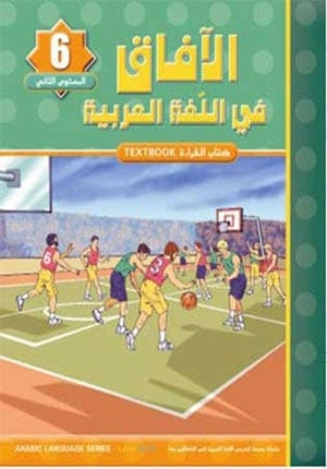 Horizons in the Arabic Language Textbook: Level 6 (New Edition)