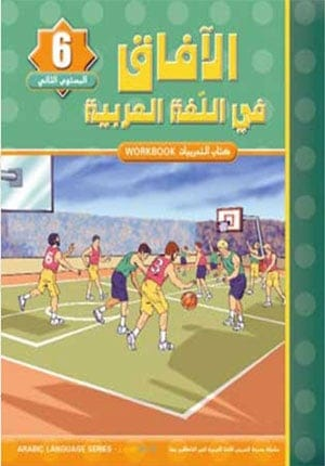 Horizons in the Arabic Language Workbook: Level 6 (New Edition)