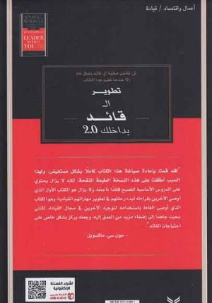 Tatwir al-Qa'id bi-Dakhalik تطوير القائد بداخلك 2,0