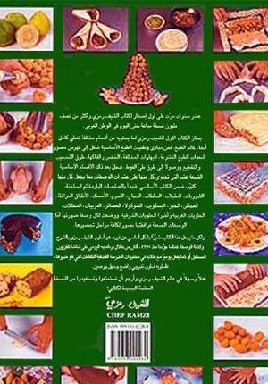 Chef Ramzi : Mawsu'at al-Matbakh al-'Alami الشيف رمزي: موسوعة المطبخ العالمي