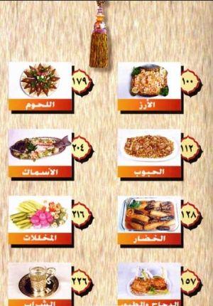 Arabic Cooking Step By Step/Arabic w/ CD الطبخ العربي خطوة.. خطوة