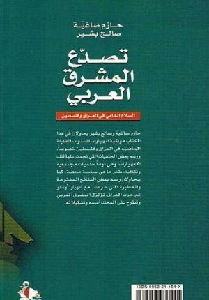 Tasaddu' al-Mashriq al-Arabi تصدع المشرق العربي