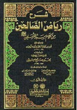 Sharh Riyad al-Salihin (4 vol.DKI) شرح رياض الصالحين
