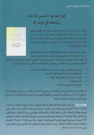 Saytarah 'ala al-Tawatur السيطرة على التوتر