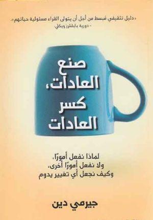 San'a al-'Adat Kasr al-'Adat صنع العادات كسر العادات