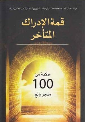 Qimah al-Adrak al-Muta'akhir قمة الادراك المتأخر