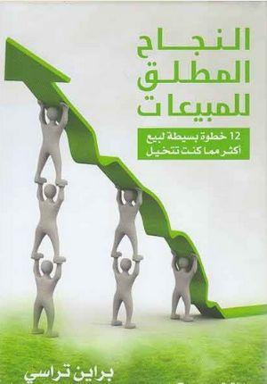 Najah al-Mutlaq lil-Mubiy'at النجاح المطلق للمبيعات