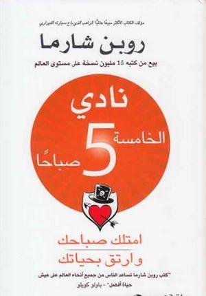 Nadi al-Khamisat 5 Sabahaan نادي الخامسة 5 صباحا