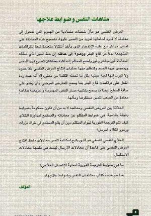 Matahat al-Nafs wa Dawabit 'Ilajiha متاهات النفس وضوابط علاجها