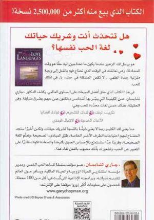 Lughat al-Hubb al-Khams لغات الحب الخمس
