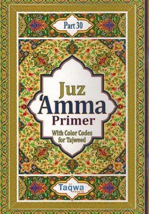 English Titles الكتب الانجليزية > Qur'an and Tafsir - English > Juz 'Amma Primer: with Color Codes for Tajweed