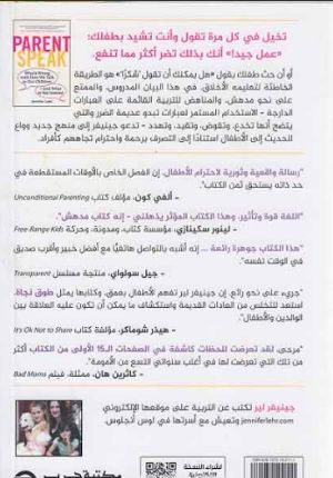 Hadith al-Aba'a حديث الاباء ما