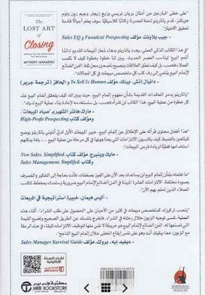 Fann al-Da'i Li'itmam al-Bay' الفن الضائع لاتمام البيع