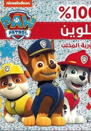 Color: Paw Patrol: Talwin Dawriyat al-Makhlab تلوين دورية المخلب
