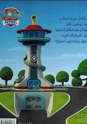 Paw Patrol: Abtal Duriyah al-Makhlab ابطال دورية المخلب