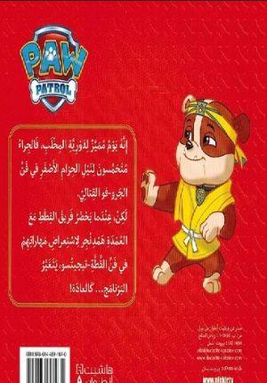Paw Patrol: Quwat al-Jaru Fu! قوّة الجرو-فو