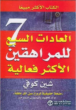 A'dat al-Sabah lil-Murahiqin al-Akthar Fa'aliyah العادات السبع للمراهقين الاكثر فعالية
