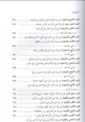Akam al-Marjan fi Ahkam al-Jann آكام المرجان في أحكام الجان