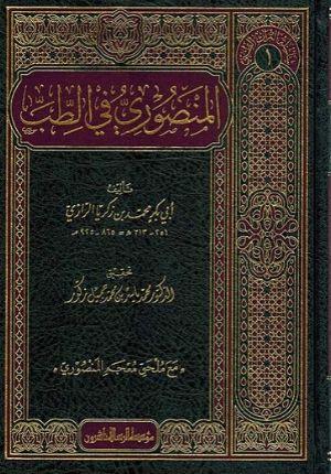 Turath al-Tibbi 1: Mansuri fi al-Tibb المنصوري في الطب