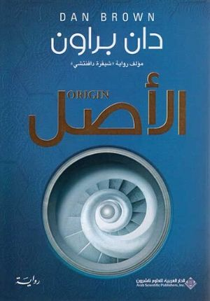 Al-Asl (Origin) الأصل