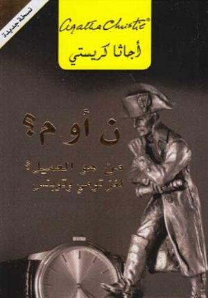 N or M? (Arabic) ن أو م؟ من هو العميل؟