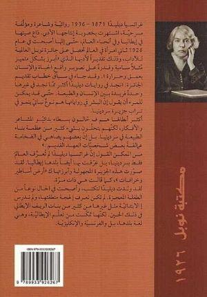 Aqsab fi Mahab al-Rih أقصاب في مهب الريح
