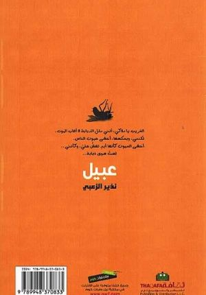 A'bil عبيل