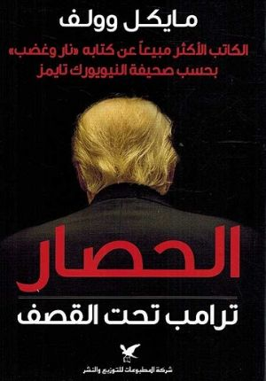 Hisar: Trump Tahta al-Qasf الحصار ترامب تحت القصف