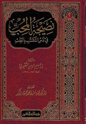 Turath al-Tibbi 2: Nasihat al-Muhibb fi Dhamm Takassub bi-al-Tibb
