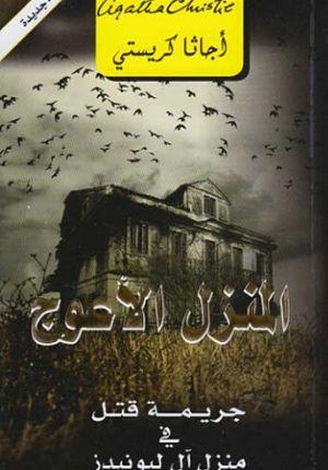 Crooked House (Arabic) المنزل الاعوج جريمة قتل في منزل آل ليونيدز