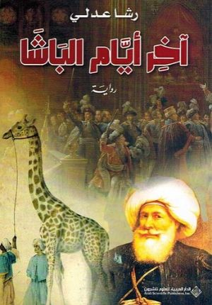 Ahkir Ayyam al-Basha آخر أيام الباشا