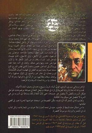 Arwah Handasiya ارواح هندسية