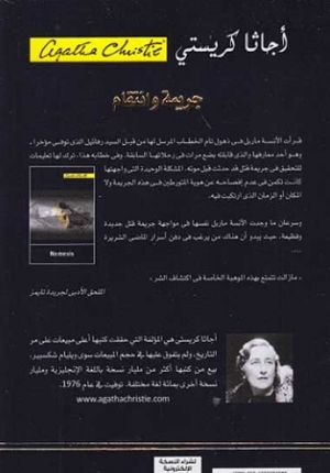 Nemesis (Arabic) جريمة وانتقام
