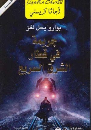 Murder on the Orient Express (Arabic) جريمة في قطار الشرق السريع