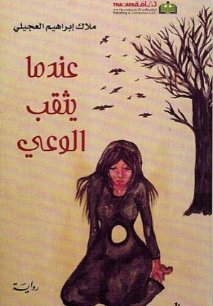 Andama Yathaqb al Wa'i عندما يثقب الوعي